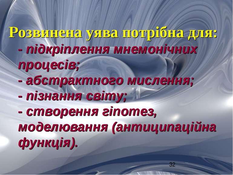 Розвинена уява потрібна для: - підкріплення мнемонічних процесів; - абстрактн...