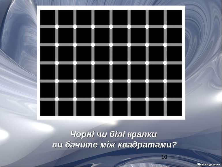 Чорні чи білі крапки ви бачите між квадратами? Щелкни дальше