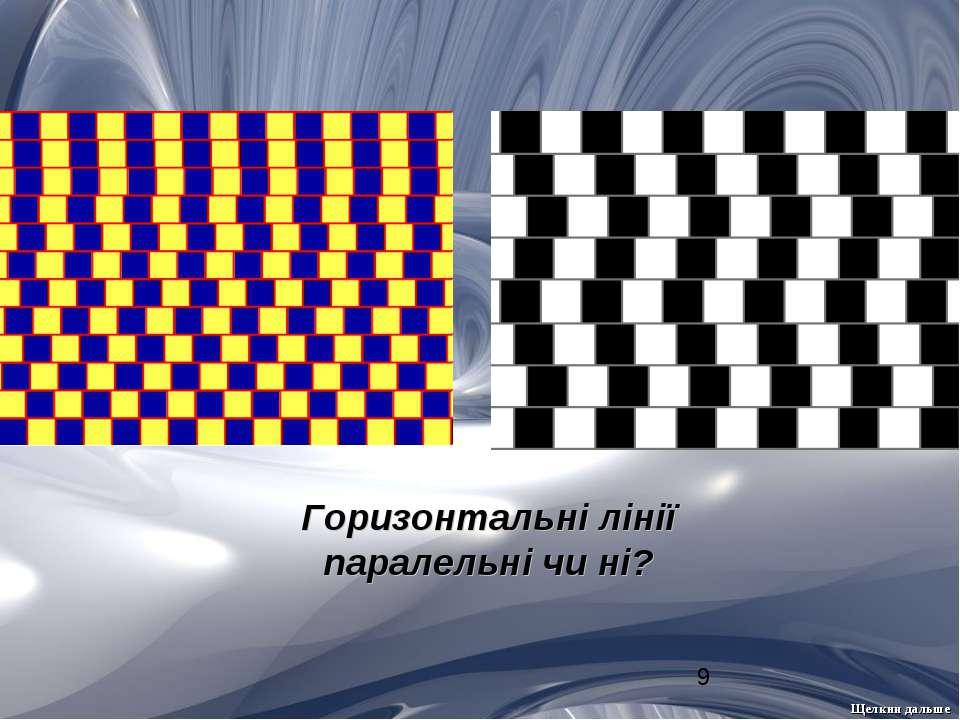 Горизонтальні лінії паралельні чи ні? Щелкни дальше