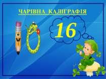 ЧАРІВНА КАЛІГРАФІЯ 16
