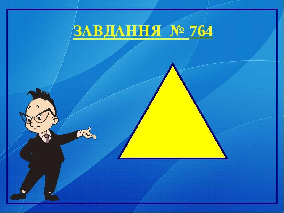 ЗАВДАННЯ № 764