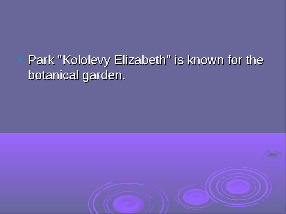 "Park ""Kololevy Elizabeth"" is known for the botanical garden."