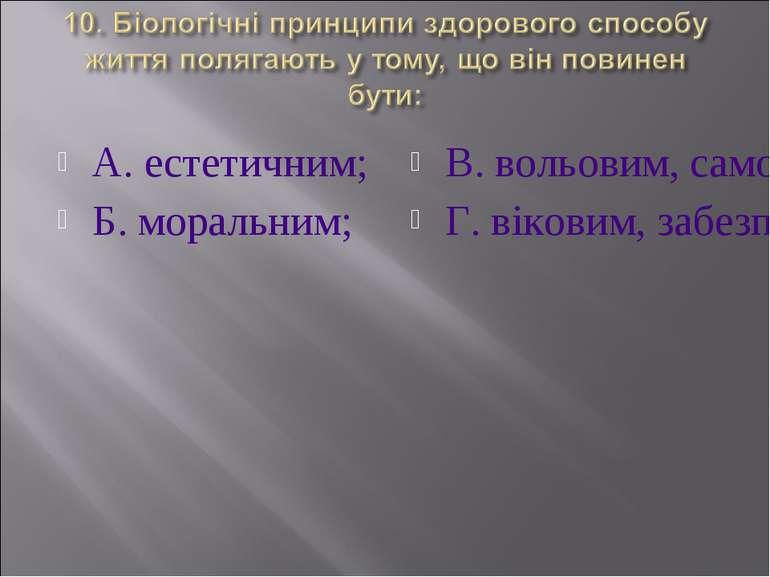 А. естетичним; Б. моральним; В. вольовим, самоконтрольованим; Г. віковим, заб...