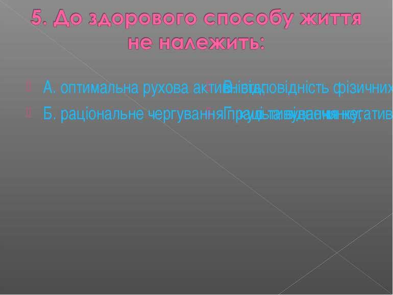 А. оптимальна рухова активність; Б. раціональне чергування праці та відпочинк...