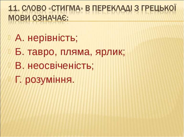 А. нерівність; Б. тавро, пляма, ярлик; В. неосвіченість; Г. розуміння.
