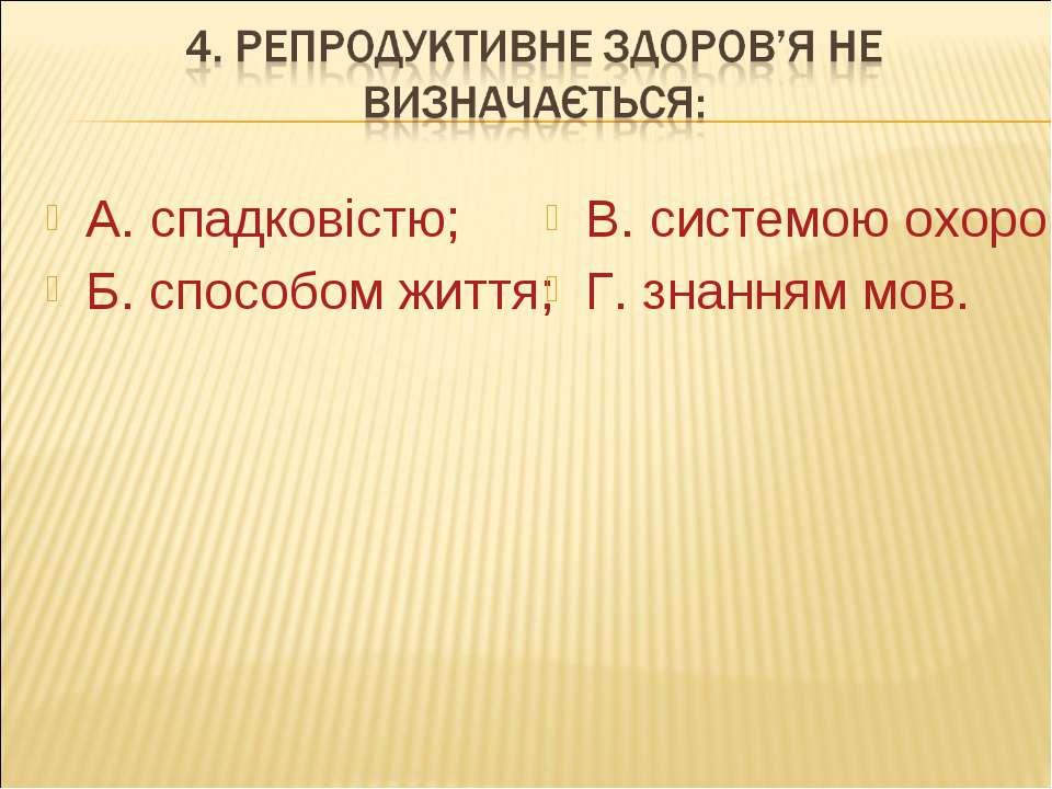 А. спадковістю; Б. способом життя; В. системою охорони здоров'я, що існує в н...