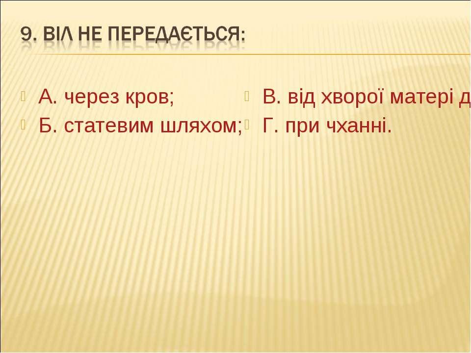 А. через кров; Б. статевим шляхом; В. від хворої матері до дитини, яку вона н...