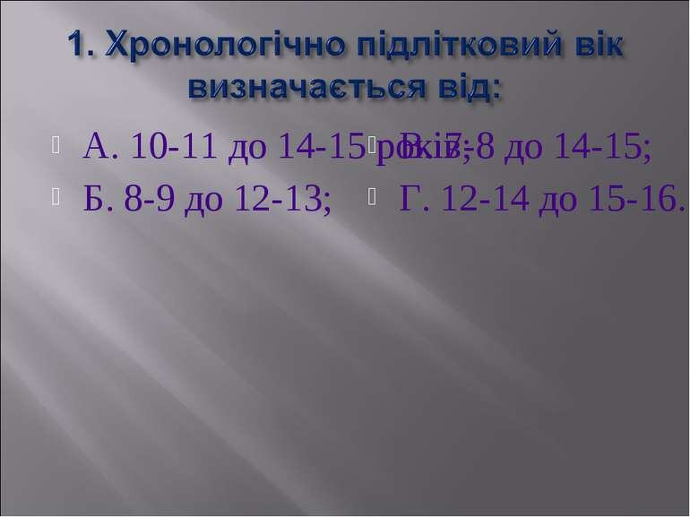 А. 10-11 до 14-15 років; Б. 8-9 до 12-13; В. 7-8 до 14-15; Г. 12-14 до 15-16.