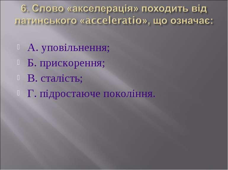 А. уповільнення; Б. прискорення; В. сталість; Г. підростаюче покоління.