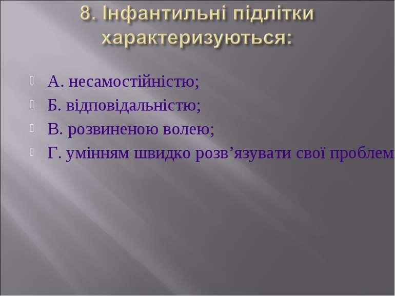А. несамостійністю; Б. відповідальністю; В. розвиненою волею; Г. умінням швид...