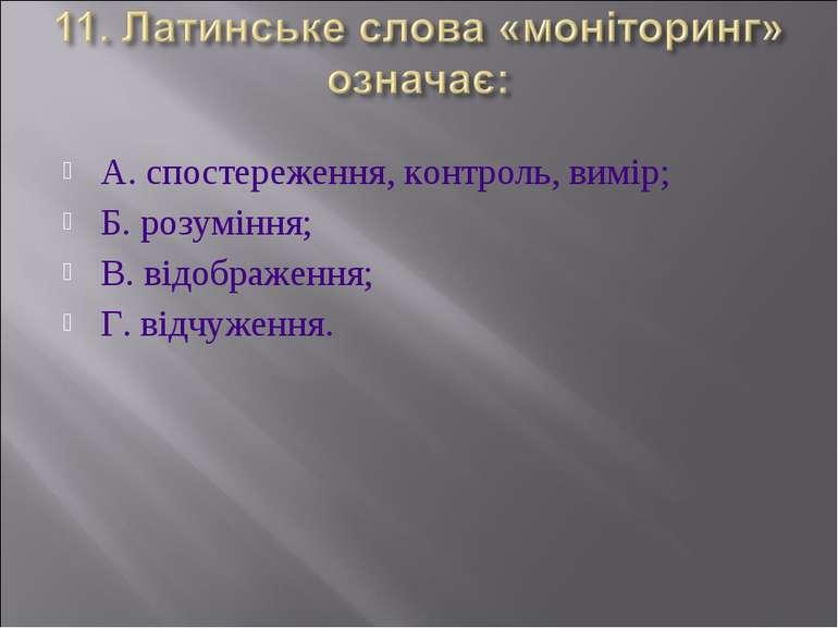 А. спостереження, контроль, вимір; Б. розуміння; В. відображення; Г. відчуження.