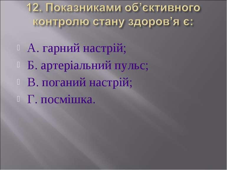 А. гарний настрій; Б. артеріальний пульс; В. поганий настрій; Г. посмішка.