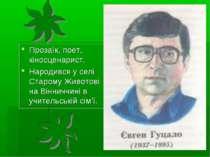 Прозаїк, поет, кіносценарист. Народився у селі Старому Животові на Вінниччині...