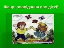 Жанр: оповідання про дітей