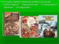 """Є.Гуцало багато писав для дітей та юнацтва (""""Олень Август"""", """" Пролетіли коні""""..."""