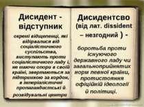 Дисидентсво (від лат. dissident – незгодний ) - боротьба проти існуючого держ...