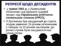 РЕПРЕСІЇ ЩОДО ДЕСИДЕНТІВ у травні 1961 р. у Львівському обласному суді відбув...