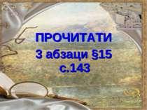 ПРОЧИТАТИ 3 абзаци §15 с.143