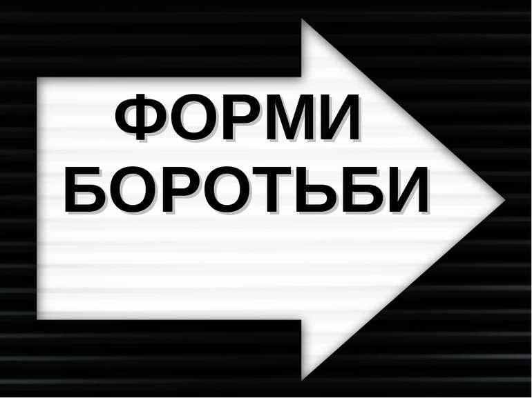 ФОРМИ БОРОТЬБИ