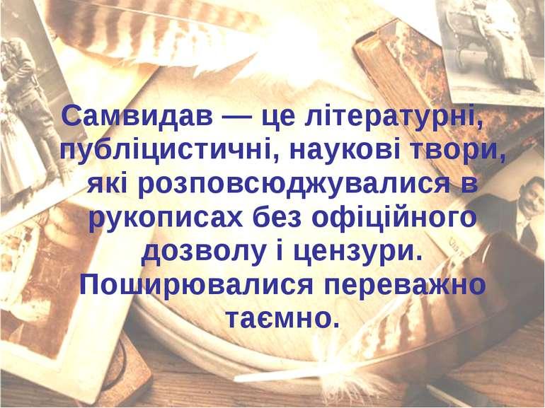 Самвидав — це літературні, публіцистичні, наукові твори, які розповсюджувалис...