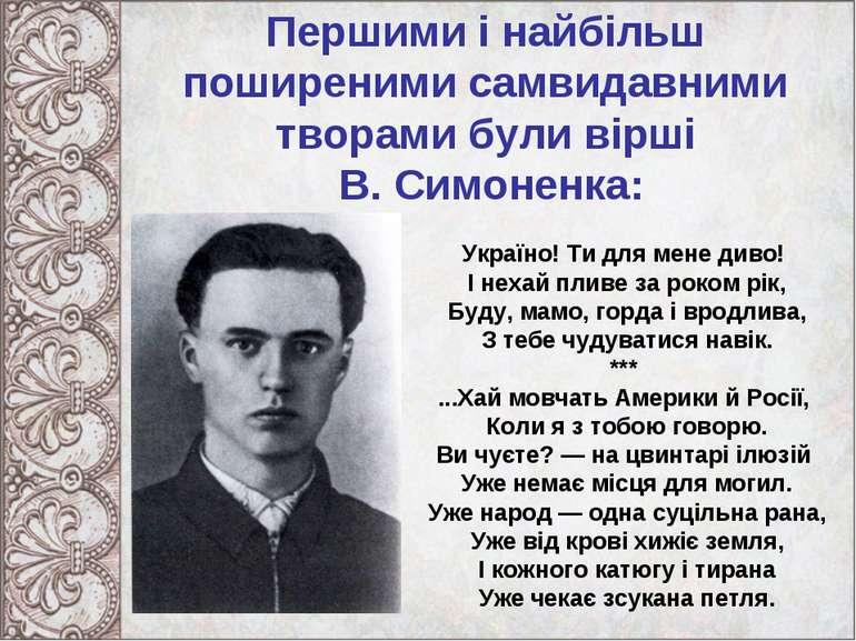 Першими і найбільш поширеними самвидавними творами були вірші В. Симоненка: У...
