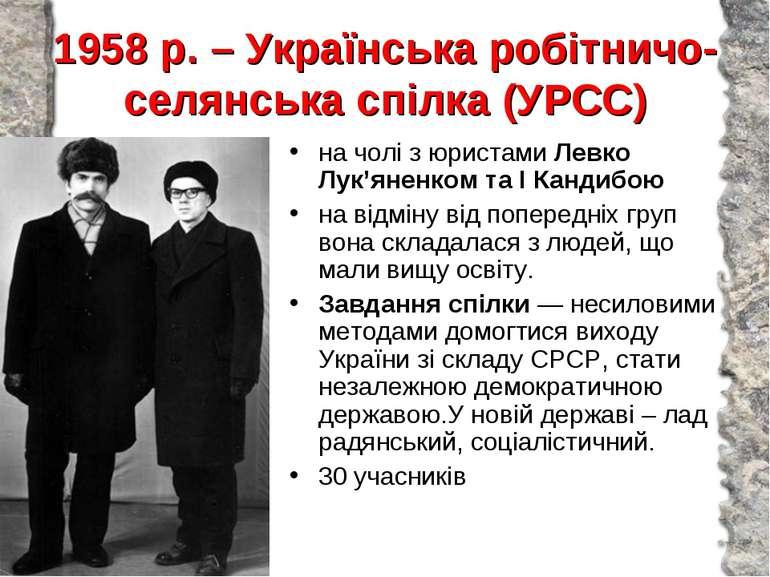 1958 р. – Українська робітничо-селянська спілка (УРСС) на чолі з юристами Лев...