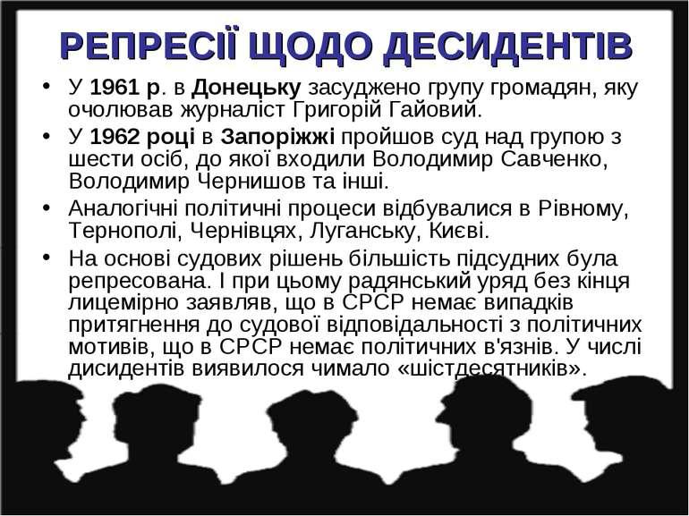 У 1961 р. в Донецьку засуджено групу громадян, яку очолював журналіст Григорі...