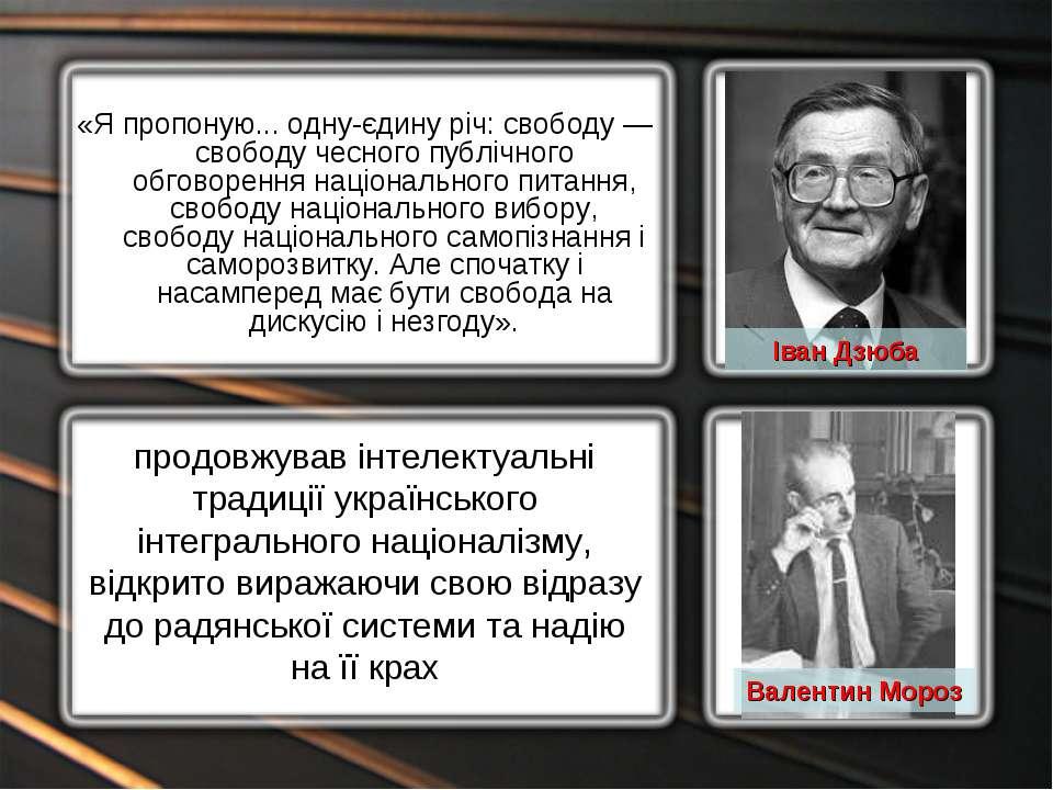 «Я пропоную... одну-єдину річ: свободу — свободу чесного публічного обговорен...