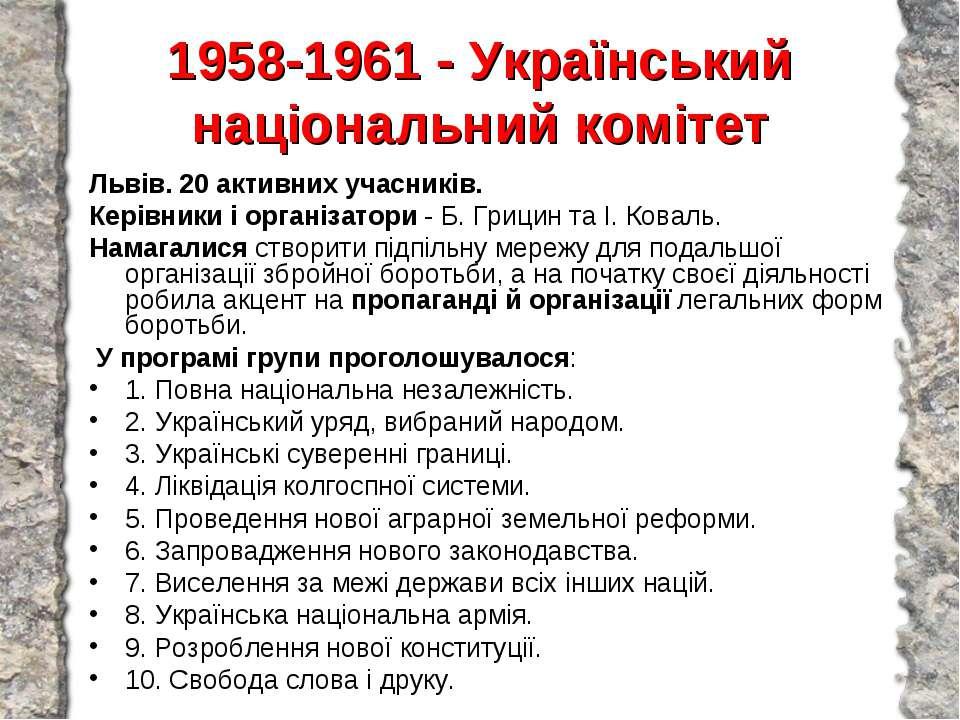 1958-1961 - Український національний комітет Львів. 20 активних учасників. Ке...