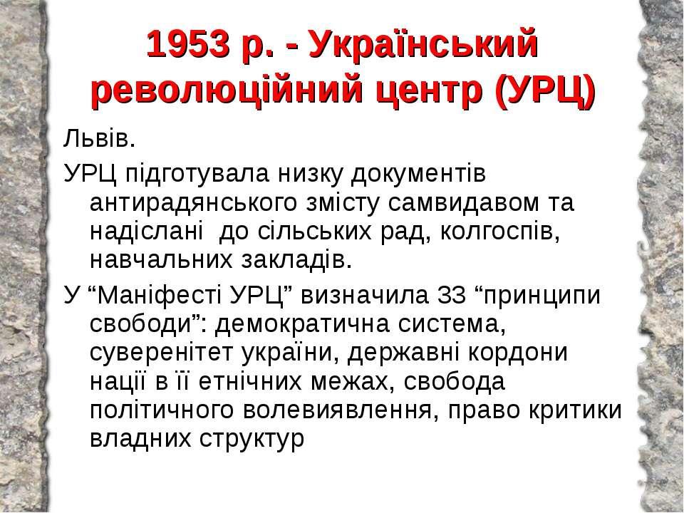 1953 р. - Український революційний центр (УРЦ) Львів. УРЦ підготувала низку д...