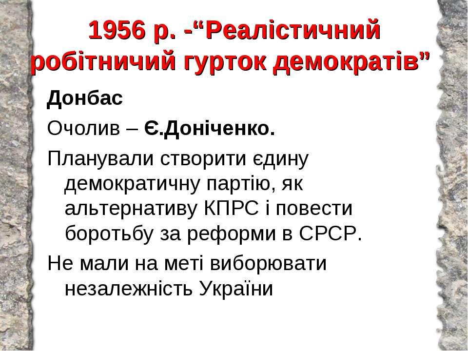 """1956 р. -""""Реалістичний робітничий гурток демократів"""" Донбас Очолив – Є.Доніче..."""