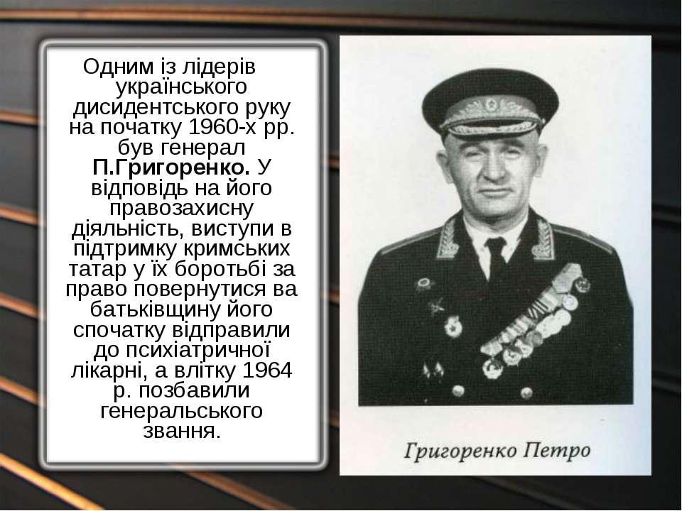 Одним iз лiдерiв українського дисидентського руку на початку 1960-х рр. був г...