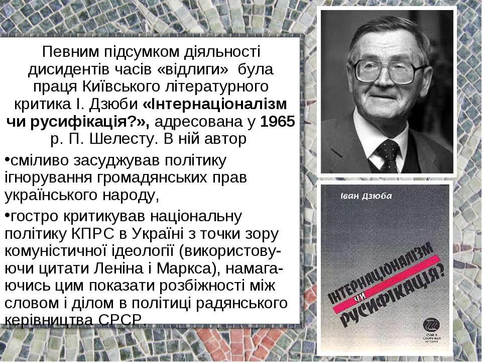 Певним пiдсумком дiяльностi дисидентiв часiв «вiдлиги» була праця Київського ...