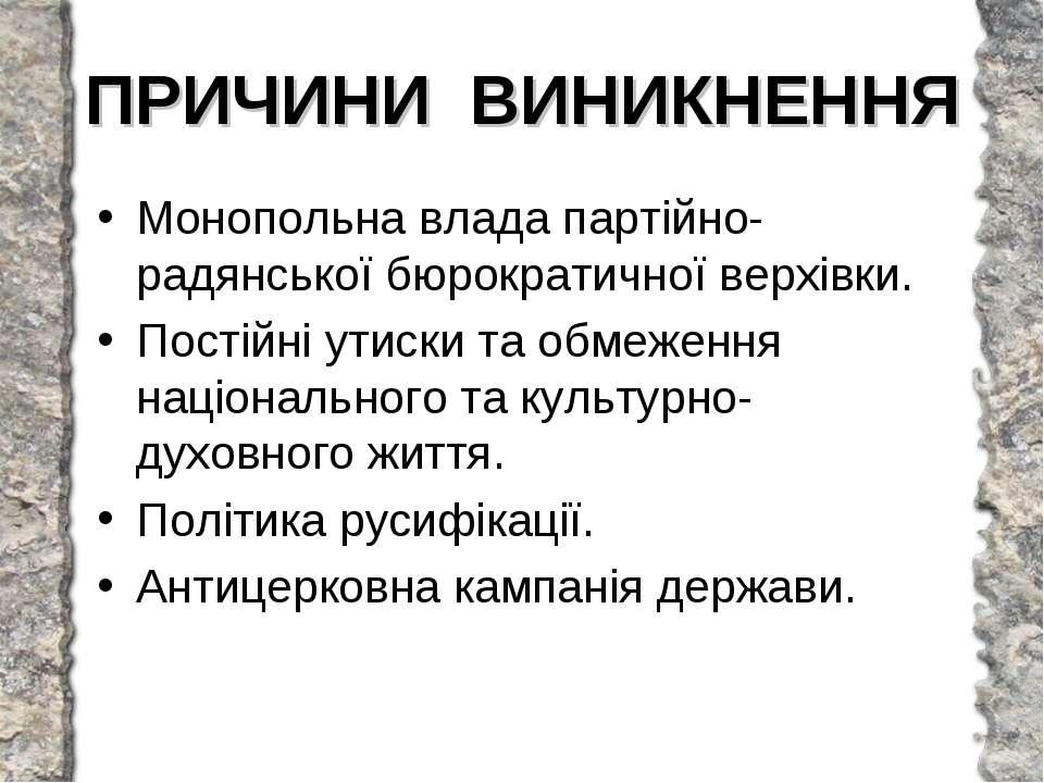 ПРИЧИНИ ВИНИКНЕННЯ Монопольна влада партійно-радянської бюрократичної верхівк...