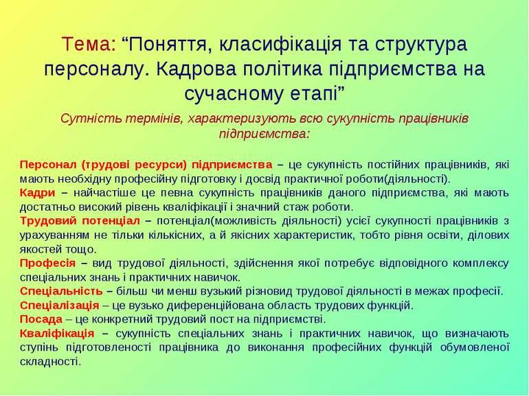 """Тема: """"Поняття, класифікація та структура персоналу. Кадрова політика підприє..."""