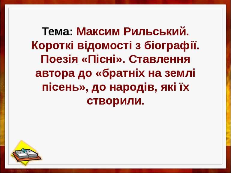 Тема: Максим Рильський. Короткі відомості з біографії. Поезія «Пісні». Ставле...