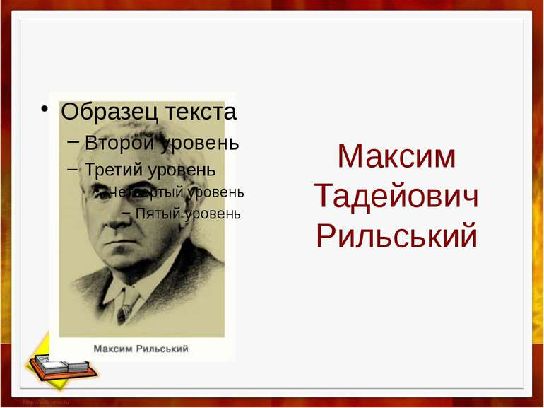 Максим Тадейович Рильський