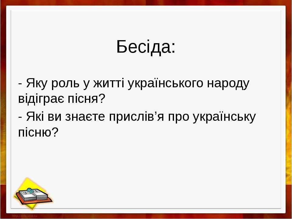 Бесіда: - Яку роль у житті українського народу відіграє пісня? -Які ви знаєт...