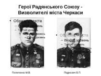 Герої Радянського Союзу - Визволителі міста Черкаси Пилипенко М.В. Поднєвич В.П.