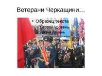 Ветерани Черкащини…