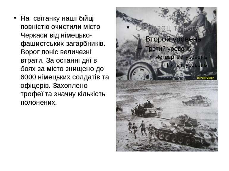 На світанку наші бійці повністю очистили місто Черкаси від німецько-фашистськ...