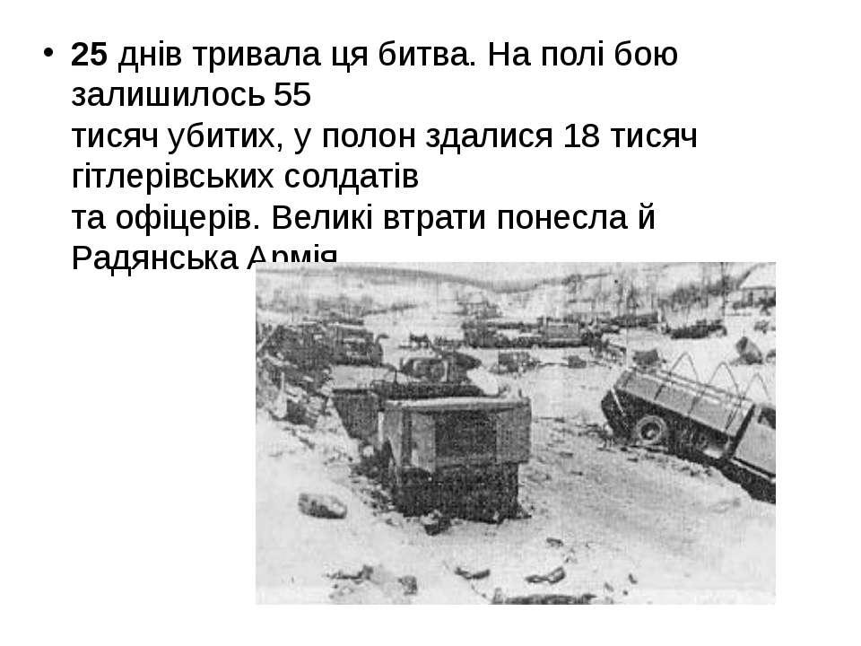 25 днів тривала ця битва. На полі бою залишилось 55 тисяч убитих, у полон зда...