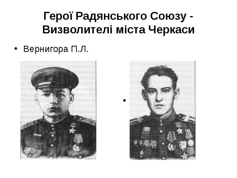 Герої Радянського Союзу - Визволителі міста Черкаси Вернигора П.Л. Жужома М.І.