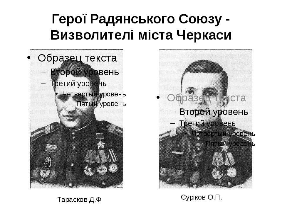 Герої Радянського Союзу - Визволителі міста Черкаси Тарасков Д.Ф Суріков О.П.