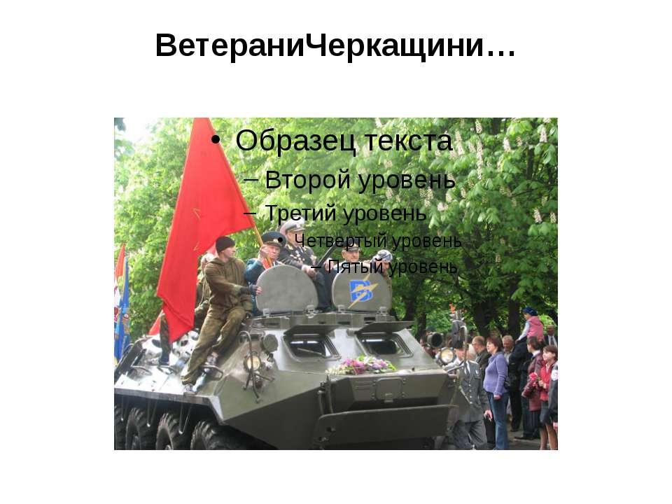 ВетераниЧеркащини…