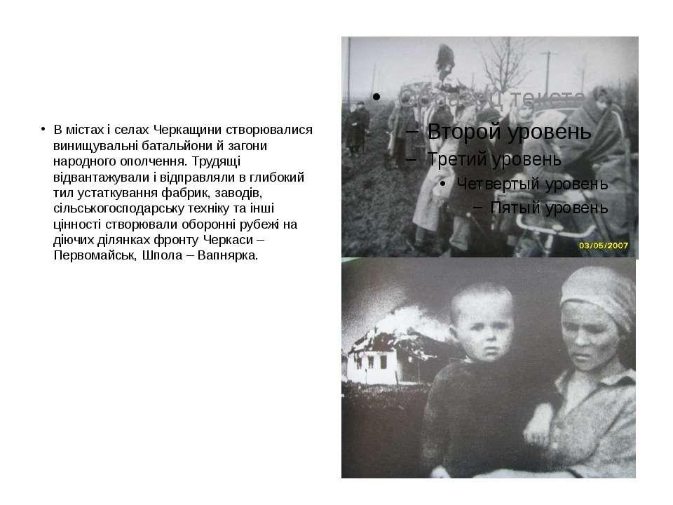 В містах і селах Черкащини створювалися винищувальні батальйони й загони наро...