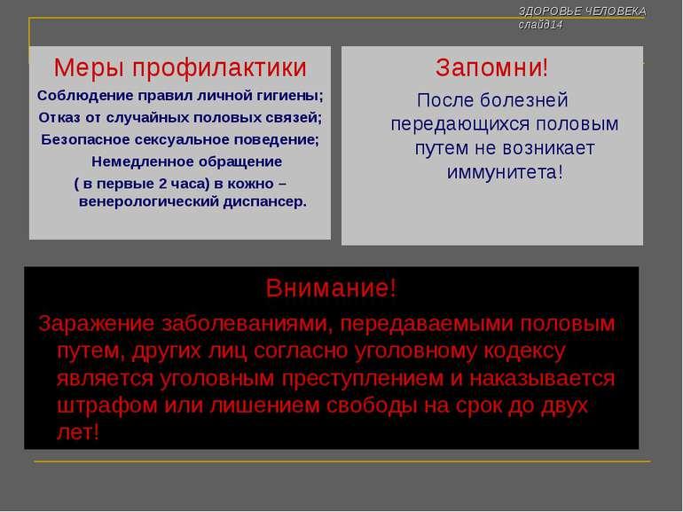 Меры профилактики Соблюдение правил личной гигиены; Отказ от случайных половы...