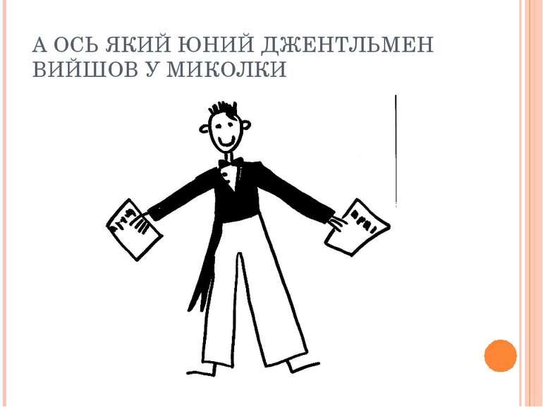А ОСЬ ЯКИЙ ЮНИЙ ДЖЕНТЛЬМЕН ВИЙШОВ У МИКОЛКИ
