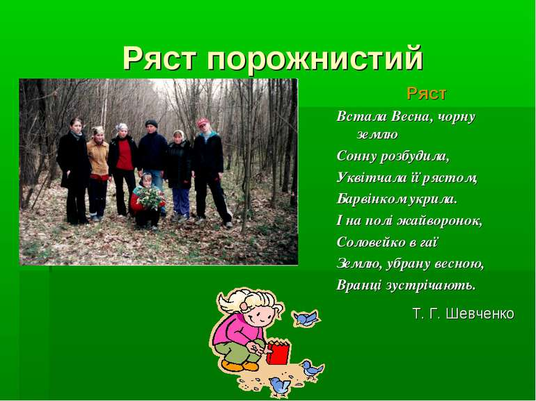 Ряст порожнистий Ряст Встала Весна, чорну землю Сонну розбудила, Уквітчала її...