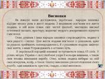 Висновки Як показує наше дослідження, українська народна вишивка відіграє вел...